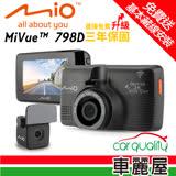 【MIO】MiVue 798+A40_798D 前後SONY感光 WIFI GPS雙鏡頭高畫質行車記錄器★贈32G記憶卡★