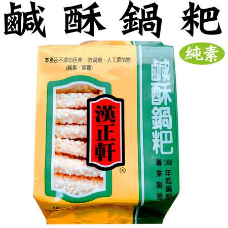 漢正軒 鹹酥鍋粑 1包組 素食可食用/傳統點心/火鍋配料