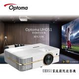 OPTOMA 奧圖碼 UHD51 4K UHD家庭劇院級投影機 原廠公司貨