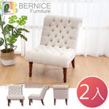 Bernice-亞爵美式復古風布沙發單人座椅(米白色)(二入組合)