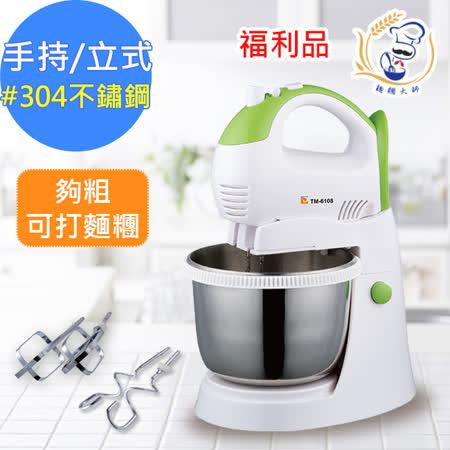 (福利品)麵糰大師【DaHe】手持/立式兩用美食攪拌機打麵器(TM-6108s)二代強力型