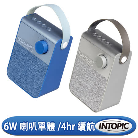 INTOPIC 廣鼎 雅仕布紋藍牙喇叭(SP-HM-BT181)