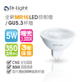 Dr.Light 5W LED MR16投射燈