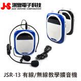 【JS淇譽公司貨】JSR13 有線/無線教學擴音機