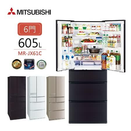 *贈德國雙人十六件式餐具組 SP-1712*『MITSUBISHI』☆ 三菱605公升六門變頻冰箱 MR-JX61C