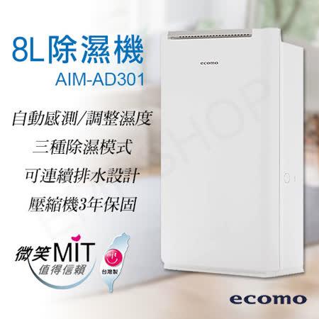 送保鮮罐冷水壺兩用瓶【日本ecomo】8L除濕機 AIM-AD301