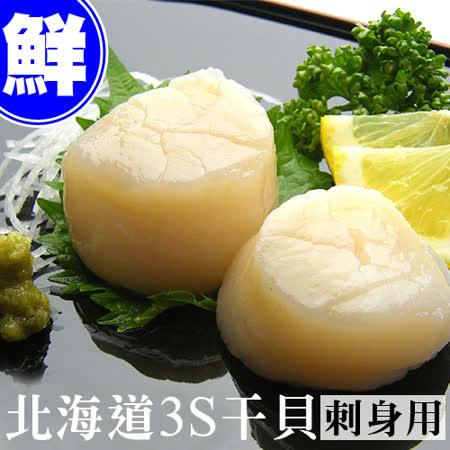 【筑地一番鲜】北海道原装刺身专用3S生鲜干贝100颗(23g颗/包)免运组