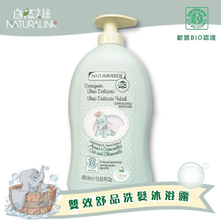 【Naturaverde 自然之綠】BIO小飛象洋甘菊舒敏雙效洗髮沐浴露 400ml