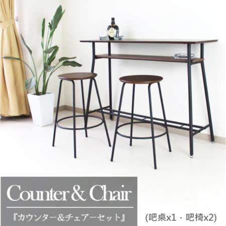 吧台/吧桌椅/复古卡伦吧桌椅(三入组)(BR)【天空树生活馆】