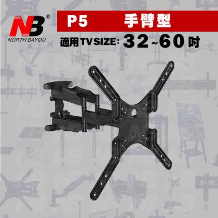 《NB》P5-32-55吋顯示器‧手臂型壁掛架‧液晶電視架