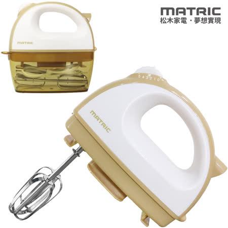 【松木家電MATRIC】奶油糖芯收納盒攪拌器MG-HM1203