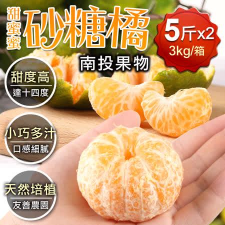【愛上新鮮】甜蜜蜜砂糖橘2箱(5斤/箱)