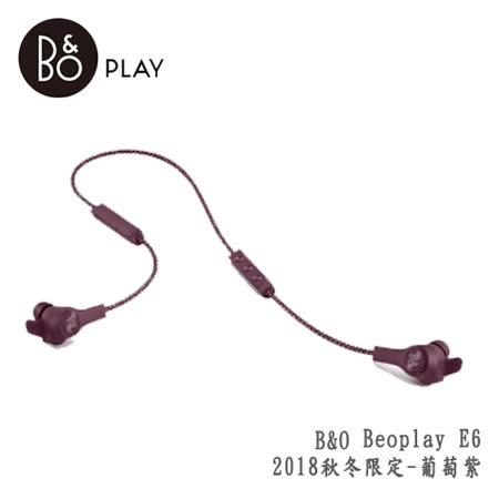 【2018秋冬限定】B&O Beoplay E6 AW18 丹麥皇室御用 無線 入耳式耳機 葡萄紫