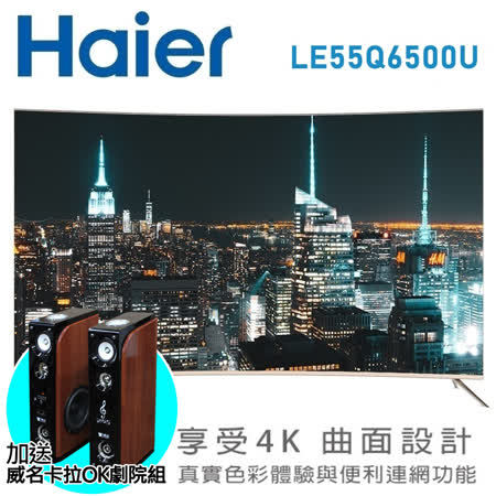 Haier海爾 55吋 4K HDR曲面智慧連網液晶顯示器+視訊盒LE55Q6500U/55Q6500U 送威名劇院組