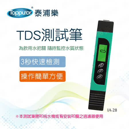 【Toppuror 泰浦樂】TDS測試筆(IA-28)