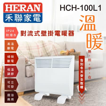 【HERAN】禾聯對流式電暖器(小)HCH-100L1