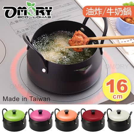 【OMORY】日式雙耳油炸牛奶鍋16CM (贈品隨機贈送不挑款)-多色任選
