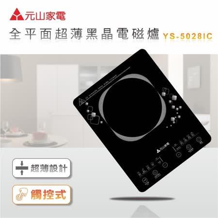 『元山』☆  超薄智慧變頻電磁爐 YS-5028IC