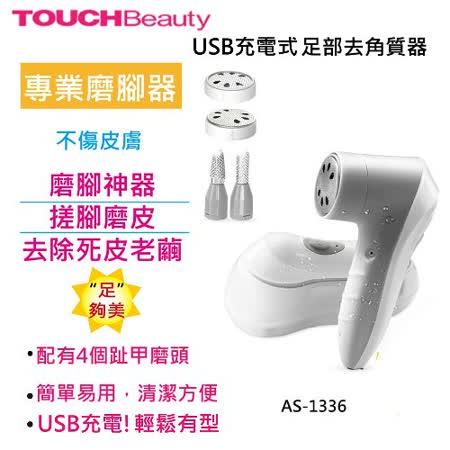 TOUCHBeauty USB充電式足部去角質器 AS-1336