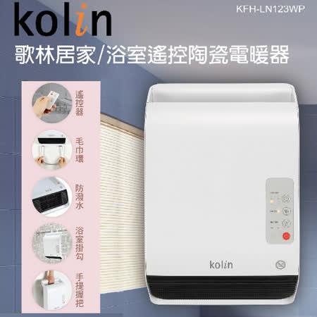 Kolin歌林居家/浴室遙控陶瓷電暖器 KFH-LN123WP