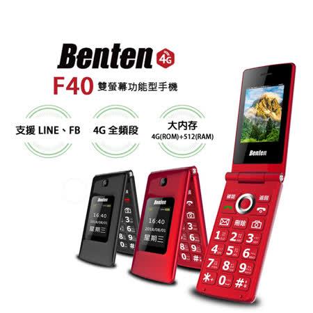 Benten F40 摺疊4G雙螢幕老人機/孝親機