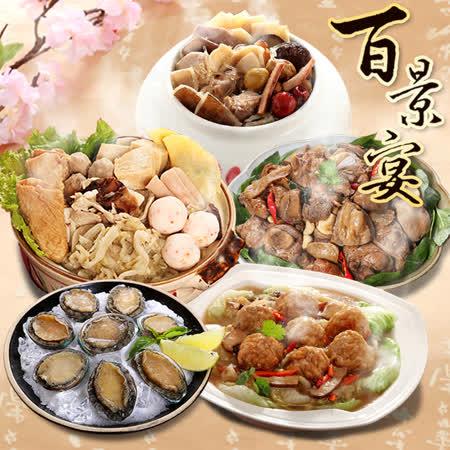 【百景宴】金滿宴組 四季富貴滿堂彩年菜5件組