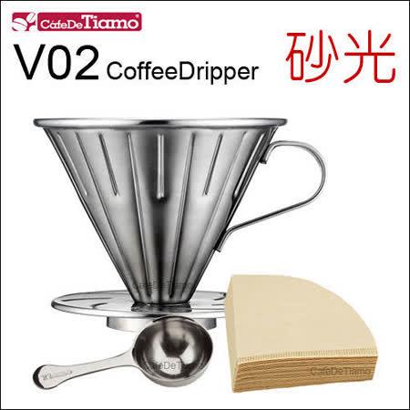 Tiamo 0916 V02不鏽鋼咖啡濾杯組~附濾紙 量匙  砂光  2~4杯份  HG5