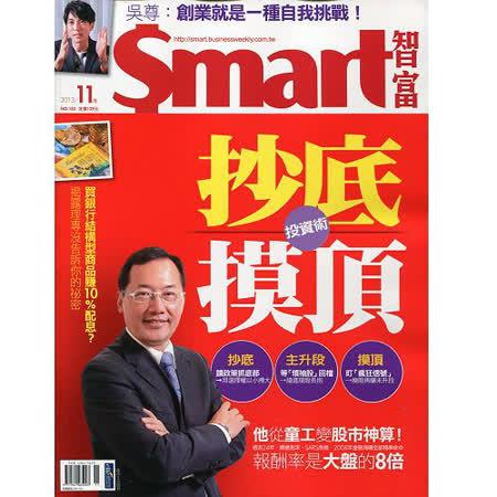 訂閱《Smart智富月刊》一年