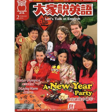 訂閱《大家說英語》(CD版) 一年