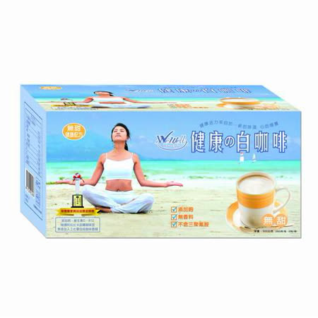 WeWell 品味家健康の白咖啡-(無甜20包裝)