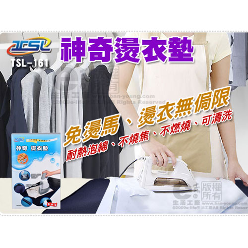 【TSL新潮流】神奇燙衣墊(TSL-161)