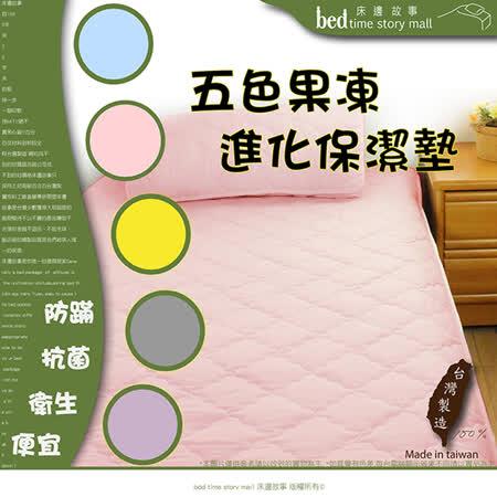 【床邊故事】超Q果凍防蹣抗菌保潔墊(5尺床包式)