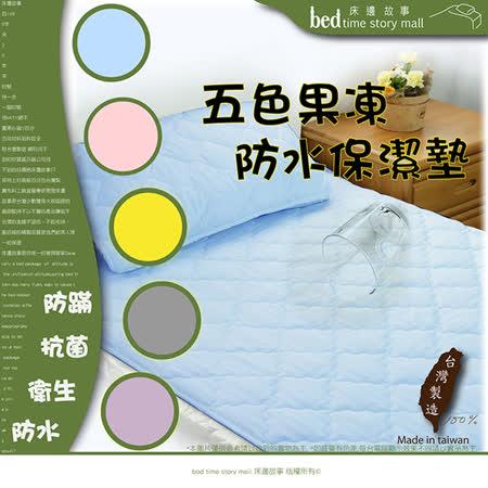 【床邊故事】超Q果凍防蹣抗菌PU特級防水保潔墊(5尺床包式)