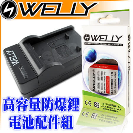 【WELLY】ACER  CS-5530 / CS-6531 / CS-5531 高容量防爆鋰電池+快速充電器組