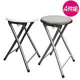 【環球】木製圓形椅座-折疊椅子(4入/組)二色可選