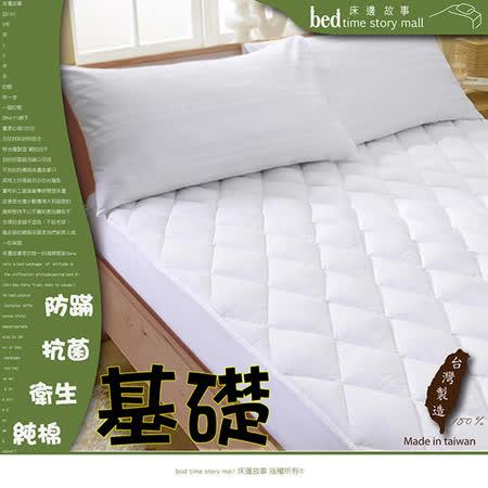 【床邊故事】超值基礎款-抗菌防蟎鋪棉透氣保潔墊_單人3尺_加高床包式