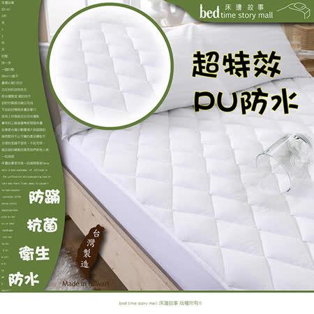 【床邊故事】網路銷售冠軍-特級PU防水防蟎抗菌保潔墊_雙人加大6X7尺_加高床包式