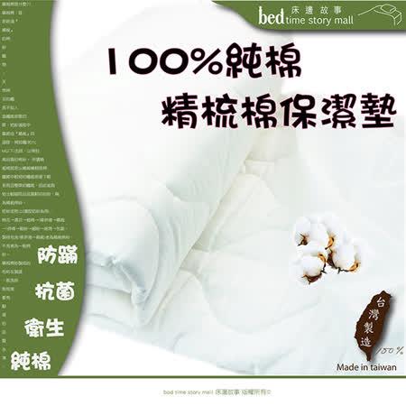 【床邊故事】精梳純綿舒適輕柔保潔墊_單人3尺_加高床包式