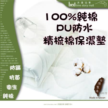 【床邊故事】精梳純綿舒適輕柔-防蟎抗菌保潔墊-PU特級防水保潔墊_雙人加大6尺_加高床包式