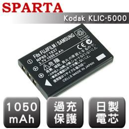 SPARTA Kodak KLIC-5000 日製電芯 數位相機 鋰電池