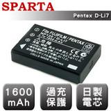 御彩數位@樂華 FOR Pentax D-LI7 (FNP120) 相機電池 鋰電池 防爆 原廠充電器可充 保固一年