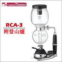Tiamo RCA-3 虹吸式咖啡壺-附登山爐 (3人份) HG2351