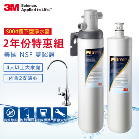 【3M】S004廚下型安裝可生飲淨水器(濾心2入超值組)