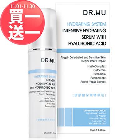 Dr. Wu<br>玻尿酸保濕精華液35MLx2