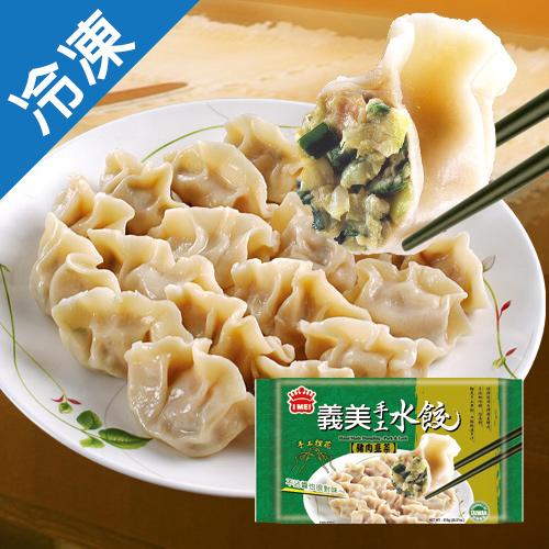 義美 水餃~豬肉韭菜810g