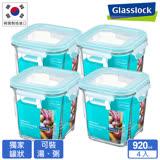 Glasslock強化玻璃微波保鮮罐 - 方形920ml保鮮罐團購四入組