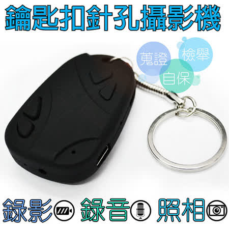 MINI DV 拍攝錄影音機 _汽車鑰匙圈型(超迷你錄影機)