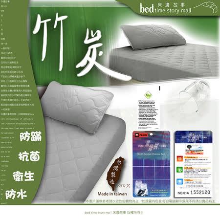 【床邊故事】百合黑絲絨 竹炭纖維 雙認證_杜邦_特殊防水技術床包式保潔墊-單人3.5x6.2尺