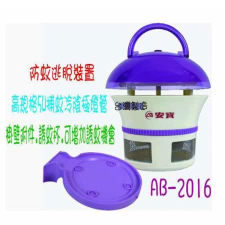【安寶】光觸媒5W捕蚊器 AB-2016 灰色/紫色