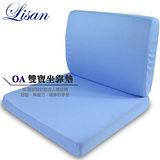 【任選】Lisan OA雙寶坐靠墊(記憶靠墊+坐墊)